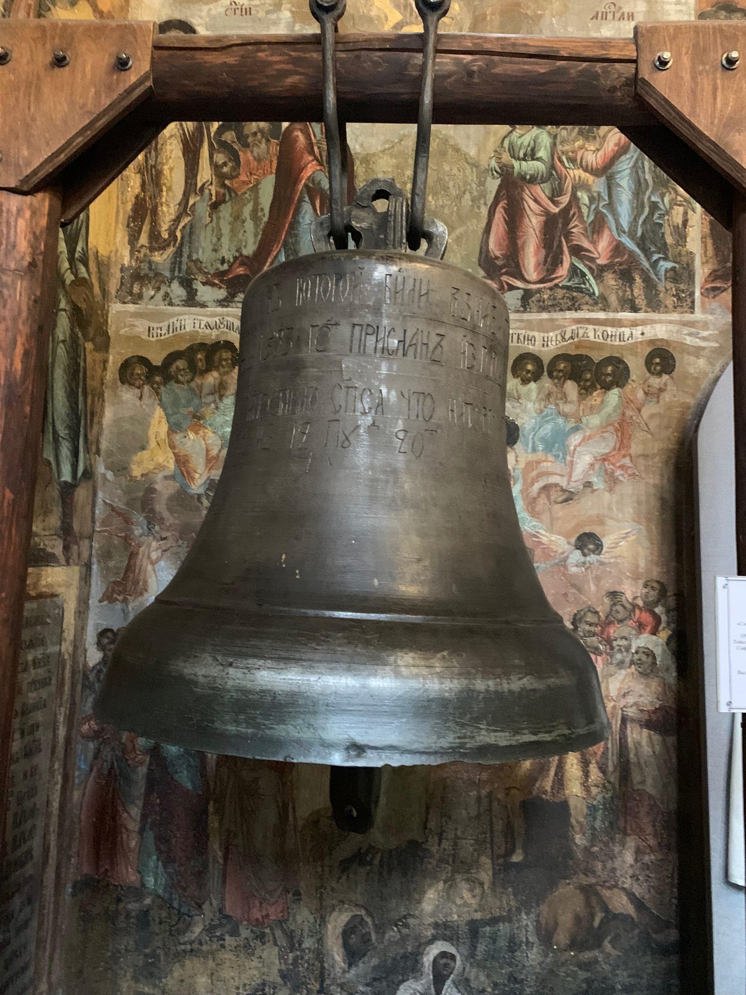 Bell Uglich