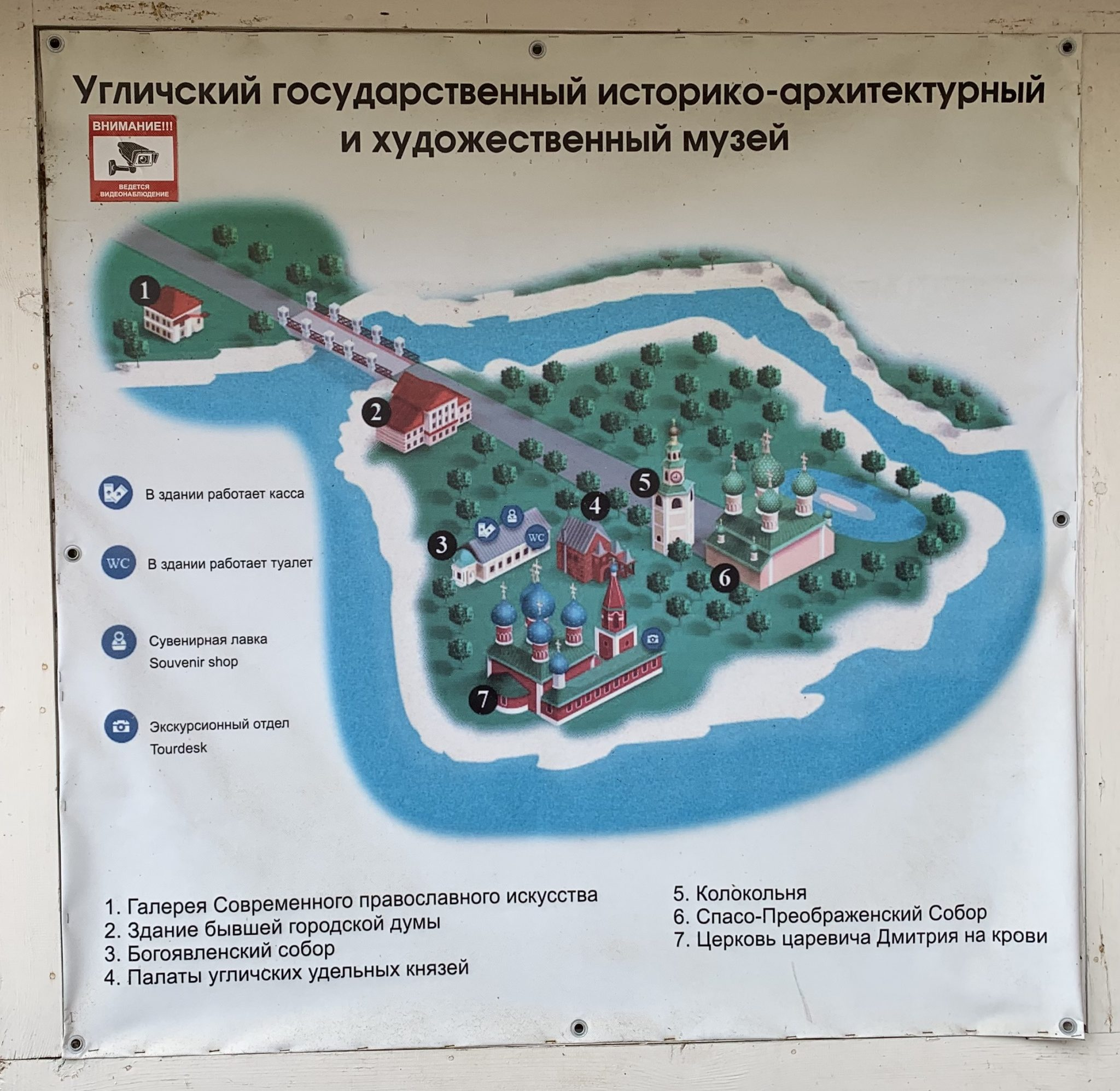 Map Of Uglich Kremlin